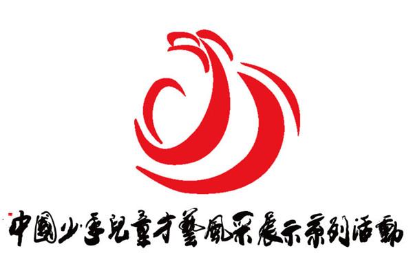 展现少年中国梦